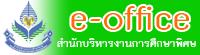 e-office สำนัก